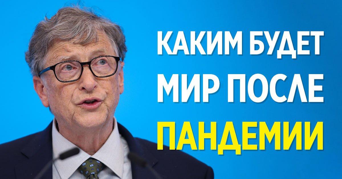 Билл Гейтс поведал, как изменится мир после пандемии